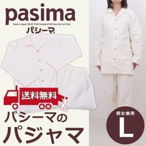 パシーマのパジャマ Lサイズ 5844L えりつき パシーマ 大人 長袖 きなり 生成 男女兼用|futontanaka