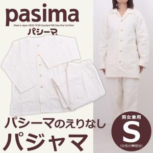 パシーマのえりなしパジャマ Sサイズ 5845NS パシーマ 大人 長袖 きなり 生成 男女兼用 女性M|futontanaka