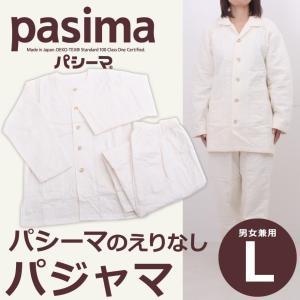パシーマのえりなしパジャマ Lサイズ 5845NL パシーマ 大人 長袖 きなり 生成 男女兼用 女性L|futontanaka
