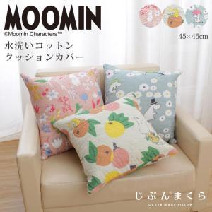 ムーミン 柔らかい綿100% 水洗いクッションカバー 45×45cm スクエア 北欧 夏 洗える 寝具 Moomin グッズ SSM-011|futontanaka
