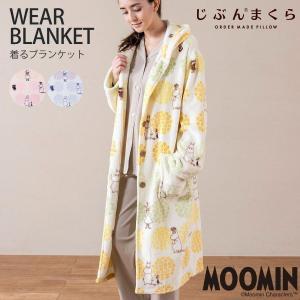 着る毛布 フリーサイズ Moomin×じぶんまくら ムーミン グッズ 冬におすすめ 暖かい あったか フランネル ルームウエア ローブタイプ 北欧 キャラクター futontanaka