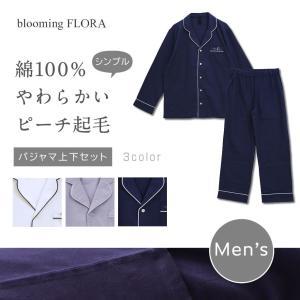 ブルーミングフローラ パジャマ 綿100%ピーチ起毛 シンプル メンズ ルームウェア Mサイズ ホワイト ブルー ネイビー B7016T218H|futontanaka