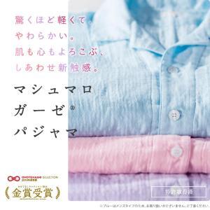 パジャマ マシュマロ ガーゼ レディス 通年 洗える 軽量 長袖 やわらか コンパクト おもてなしセレクション金賞|futontanaka