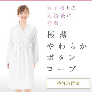バスローブ 極薄 やわらかボタンローブ 通年 洗える ギフト ウチノ ルームウェア|futontanaka