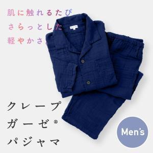 パジャマ クレープガーゼ メンズ 通年 洗える 通気性 夏 長袖 さわやか ムレにくい ベタつきにくい|futontanaka