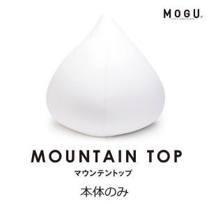 MOGU MOUNTAIN マウンテントップ 本体 ビーズクッション|futontanaka
