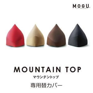 MOGU MOUNTAIN TOP マウンテントップ 専用カバー|futontanaka