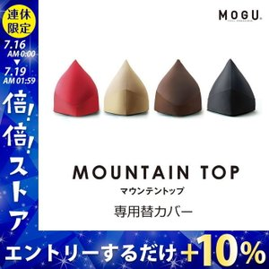 MOGU MOUNTAIN TOP マウンテントップ 専用カバー モグ|futontanaka