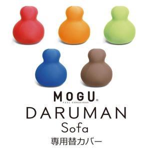MOGU ダルマンソファ DARUMAN sofa 専用カバー モグ|futontanaka