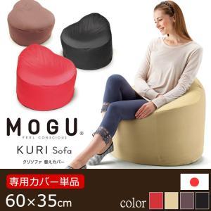 MOGU クリソファ KURI sofa 専用カバー|futontanaka