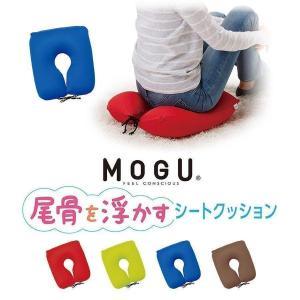MOGU 尾骨を浮かすシートクッション CARE モグ|futontanaka