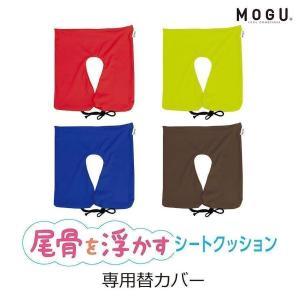 MOGU 尾骨を浮かすシートクッション CARE 専用カバー 父の日 ギフト|futontanaka