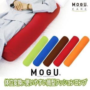 MOGU 体位変換に使いやすい筒型クッションロング|クッション おしゃれ ロング お昼寝 モグ ビーズクッション パウダービーズ 父の日 ギフト|futontanaka