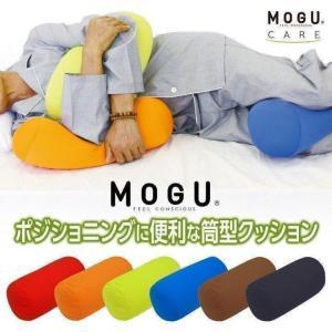MOGU ポジショニングに便利な筒型クッション|クッション おしゃれ お昼寝 モグ ビーズ ビーズクッション パウダービーズ 父の日 ギフト|futontanaka