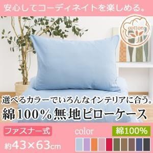 枕カバー 43×63 無地 綿100% ポイント消化 まくら|futontanaka