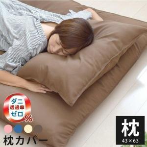 防ダニ 枕カバー 約43×63cm ピローケース 無地 選べる4色 高密度繊維 ピーチスキン アレルギー対策 まくら ポイント消化|futontanaka