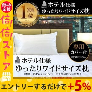 ふわふわホテル仕様まくら 専用カバー付き ロングワイドタイプ 枕 やわらか|futontanaka