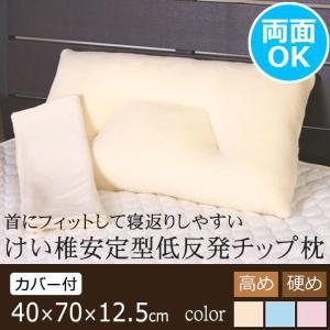 頸椎安定型 低反発ウレタンフォーム ワイド 枕 リバーシブル専用カバー付|futontanaka