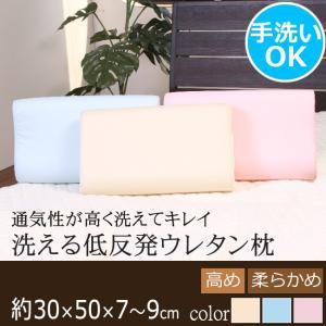 洗える枕 低反発枕 ウレタンフォーム 約30×50×10 ウォッシャブル 肩こり防止|futontanaka