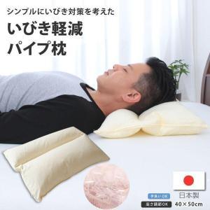 枕 肩こり いびき軽減 約40×50×5〜7 頭痛 快眠 睡...