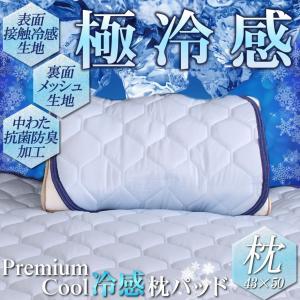 まくらパッド 接触冷感 ひんやりマット 枕パッド 43×50cm ひんやりピローパッド 接触冷感 ひえひえ 極冷感 R4-14|futontanaka