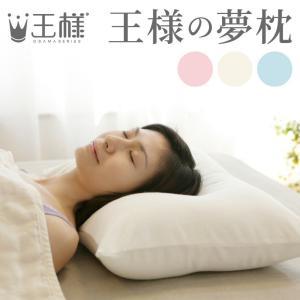 まくら 王様の夢枕 専用カバー付 超極小ビーズ枕 肩こり いびき テレビや口コミで人気沸騰中 マルチまくらプレゼント中|futontanaka