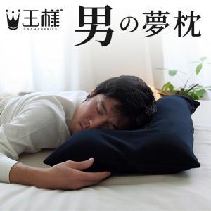 男の夢枕 枕カバー付き 王様シリーズ 手洗い 消臭 抗菌加工 備長炭パイプをプラス マルチまくらプレゼント中|futontanaka