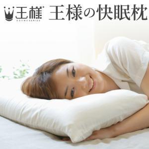 王様の快眠枕 枕カバー付き 洗える 超極小ビーズ マルチまくらプレゼント中|futontanaka