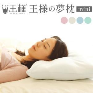 王様の夢枕ミニ(専用カバー付) 女性やお子様に好評です。 マルチまくらプレゼント中|futontanaka
