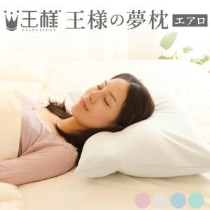 王様の夢枕エアロ 専用カバー付 王様の枕シリーズ マルチまくらプレゼント中|futontanaka