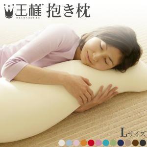 王様の抱き枕 Lサイズ 40×140cm 抱きしめて眠りにつきたい ビーズ 横向き寝まくら マルチまくらプレゼント中|futontanaka