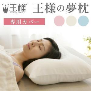 王様の夢枕 夢まくら専用枕カバー パイル地 専用ケース単品 メール便可|futontanaka