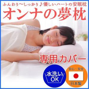 オンナの夢枕 専用枕カバー 王様の枕シリーズ まくら|futontanaka