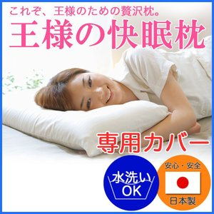 王様の快眠枕 専用枕カバー 王様の枕シリーズ まくら|futontanaka
