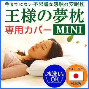王様の夢枕ミニ 専用枕カバー 王様の枕シリーズ まくら|futontanaka