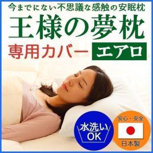 王様の夢枕エアロ 専用枕カバー 王様の枕シリーズ まくら|futontanaka
