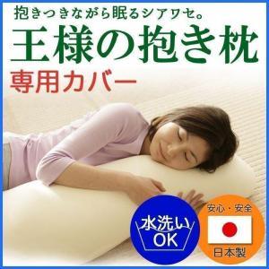 王様の抱き枕 専用カバー 30×110cm用 カバー単品 まくら|futontanaka