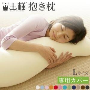 王様の抱き枕 Lサイズ 専用カバー 40×140cm カバー単品 まくら|futontanaka