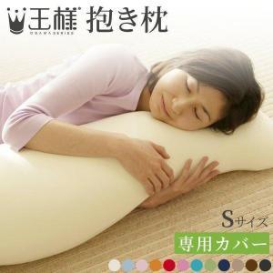 王様の抱き枕 Sサイズ 専用カバー 20×100cm カバー単品 まくら|futontanaka