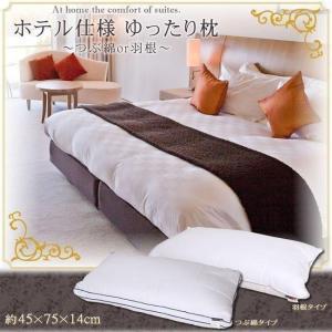 ホテル仕様 ゆったり枕 つぶ綿まくら 羽根枕 中身が選べる2タイプ 45×75cm|futontanaka