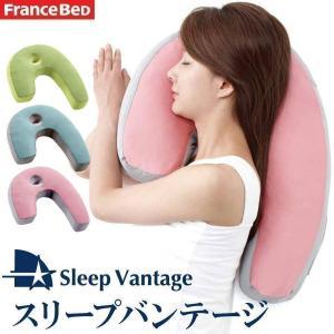 フランスベッド スリープバンテージ ピロー 枕 横向き寝まく...