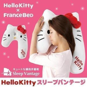 ハローキティ フランスベッド スリープバンテージ ピロー キティ ホンマでっかTVで紹介 横向き枕 抱きまくら|futontanaka