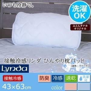 枕パッド ひんやり枕パッド 43x63 クリーク 父の日 ギフト|futontanaka