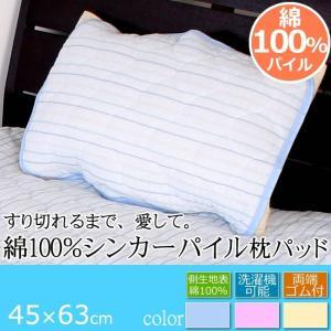 まくらパッド 45×63 アトラル シンカーパイル枕パッド 父の日 ギフト|futontanaka