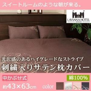 枕カバー 43×63 アローサ 刺繍入りサテンストライプ 綿100%|futontanaka