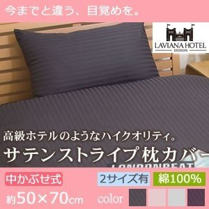 枕カバー 50×70 レジーナ 205本サテンストライプ 綿100% 父の日 ギフト|futontanaka