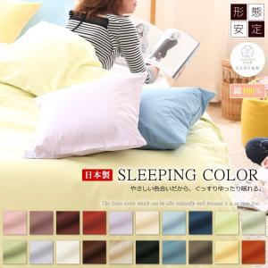 ピロケース 枕カバー ピローケース まくら マクラ Sleeping Color ファスナー式 43×63 日本製 カバーリング 岩本繊維|futontanaka