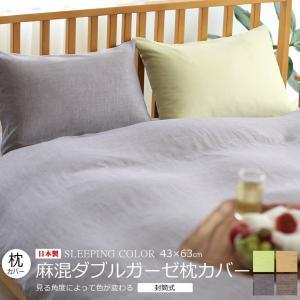 ピロケース(枕カバー) 麻混ダブルガーゼ封筒式 43×63対応サイズ 43x63用封筒 グリーン|futontanaka
