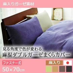 ピロケース(枕カバー) 麻混ダブルガーゼファスナー式 50×70対応サイズ 50x70用ファスナー グリーン|futontanaka