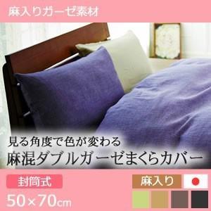 ピロケース(枕カバー) 麻混ダブルガーゼ封筒式 50×70対応サイズ 50x70用封筒 グリーン|futontanaka